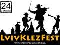 У Львові відбудеться міжнародний фестиваль єврейської музики LvivKlezFest 2011!