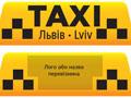 Для таксі міста розробили стандарт візуалізації до ЄВРО-2012