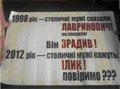 """У Дрогобичі """"на гарячому"""" спіймали розклеювачів провокативних листівок"""