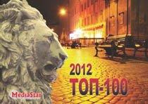 ТОП-100 2012